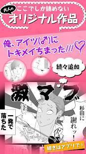 Androidアプリ「コミックエス - 少女漫画/恋愛マンガ 無料で読み放題♪」のスクリーンショット 4枚目
