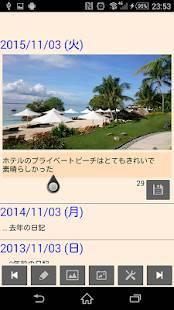Androidアプリ「毎年日記」のスクリーンショット 2枚目