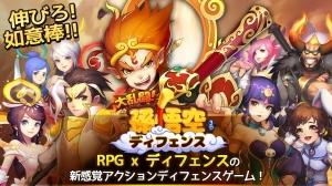 Androidアプリ「大乱闘!孫悟空ディフェンス」のスクリーンショット 1枚目