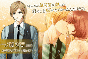 Androidアプリ「ラブディスタンス 女性向け恋愛ゲーム無料!人気乙ゲー」のスクリーンショット 5枚目