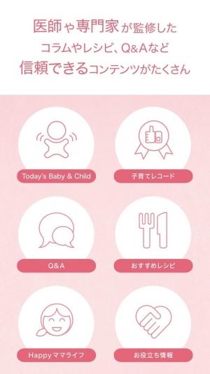 Androidアプリ「妊娠・出産・赤ちゃんの成長を無料で学ぶ:母子健康手帳アプリ」のスクリーンショット 5枚目