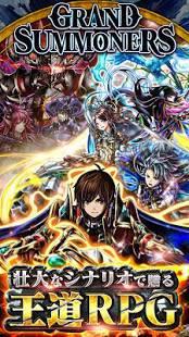 Androidアプリ「グランドサマナーズ【超本格王道RPG-グラサマ】」のスクリーンショット 3枚目