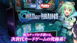 Androidアプリ「WAR OF BRAINS」のスクリーンショット 1枚目