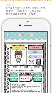 Androidアプリ「看護症例学習 - ほすぴぃ【看護師国家試験&実習対策】」のスクリーンショット 4枚目