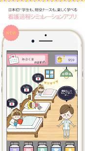 Androidアプリ「看護症例学習 - ほすぴぃ【看護師国家試験&実習対策】」のスクリーンショット 1枚目