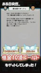 Androidアプリ「レガシーコスト」のスクリーンショット 2枚目