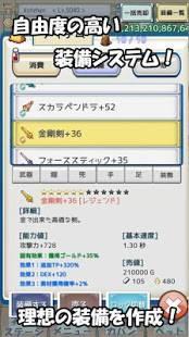 Androidアプリ「レガシーコスト」のスクリーンショット 4枚目