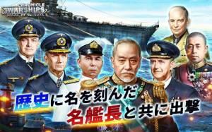 Androidアプリ「【戦艦SLG】クロニクル オブ ウォーシップス」のスクリーンショット 3枚目