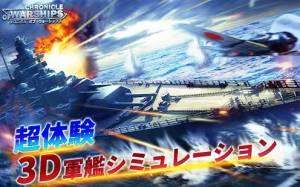 Androidアプリ「【戦艦SLG】クロニクル オブ ウォーシップス」のスクリーンショット 1枚目
