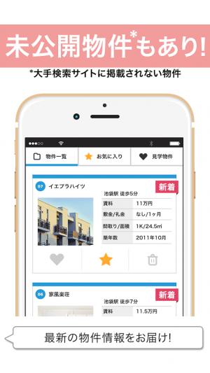 Androidアプリ「チャットでお部屋探し! - イエプラ」のスクリーンショット 4枚目