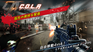 Androidアプリ「Call Of Last Agent (COLA)-FPS」のスクリーンショット 1枚目