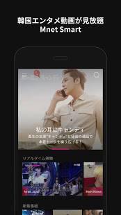 Androidアプリ「Mnet Smart」のスクリーンショット 1枚目
