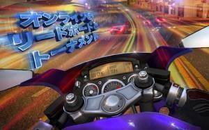 Androidアプリ「モトライダーGO!ハイウェイレーシング」のスクリーンショット 3枚目