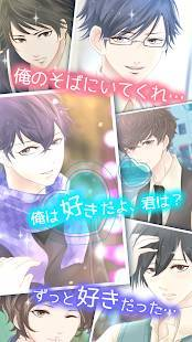 Androidアプリ「これって脈アリ? 完全無料!女性向けイケメン恋愛ゲーム」のスクリーンショット 5枚目