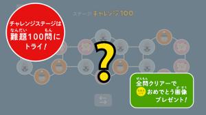 Androidアプリ「ピタゴラパブロフ」のスクリーンショット 5枚目