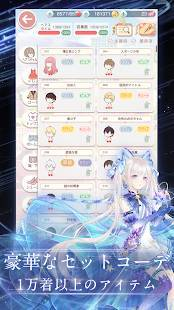 Androidアプリ「ミラクルニキ-お着替えコーデRPG」のスクリーンショット 3枚目