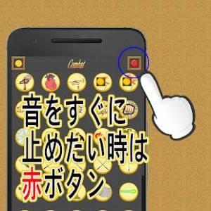 Androidアプリ「[効果音]サウンドエフェクトキーホルダー」のスクリーンショット 4枚目