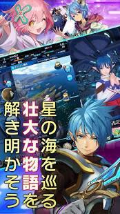 Androidアプリ「STAR OCEAN -anamnesis-」のスクリーンショット 4枚目
