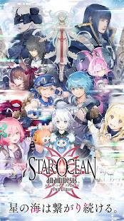 Androidアプリ「STAR OCEAN -anamnesis-」のスクリーンショット 1枚目