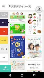 Androidアプリ「ヤマダネットプリント年賀状2019」のスクリーンショット 1枚目