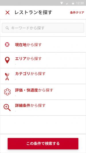 Androidアプリ「クラブミシュラン」のスクリーンショット 2枚目
