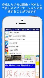 Androidアプリ「Pocket Note Pro - 手書きと印刷に対応したメモ帳アプリ」のスクリーンショット 3枚目