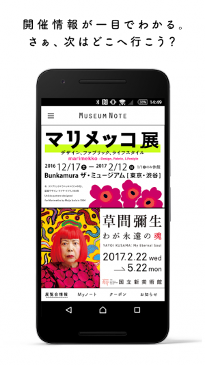 Androidアプリ「Museum Note:展覧会の情報もクーポンも思い出も」のスクリーンショット 1枚目