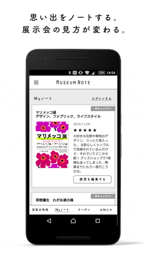 Androidアプリ「Museum Note:展覧会の情報もクーポンも思い出も」のスクリーンショット 3枚目