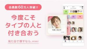 Androidアプリ「出会いはmimi - 好きな顔で探す、恋活・婚活・マッチングアプリ」のスクリーンショット 2枚目
