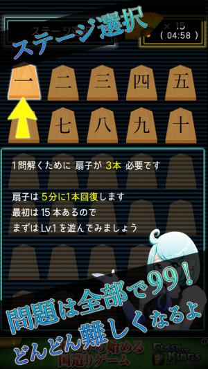 Androidアプリ「詰将棋LV99(一手詰め)~完全無料の将棋ゲーム!!」のスクリーンショット 3枚目