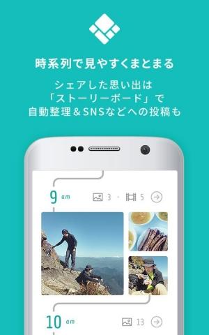Androidアプリ「SNAP STORY -ストーリーを作りながら旅に出よう-」のスクリーンショット 3枚目