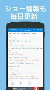 Androidアプリ「待ち時間と地図 for ディズニー - Dwait」のスクリーンショット 3枚目