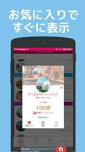 Androidアプリ「待ち時間と地図 for ディズニー - Dwait」のスクリーンショット 2枚目