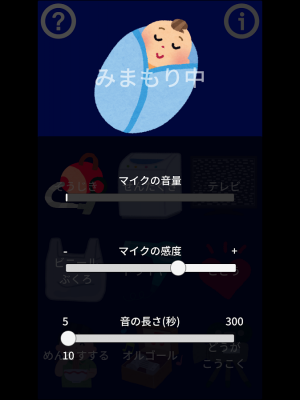 Androidアプリ「夜泣きみまもりアプリ 〜夜泣きを検知して泣き止み音を再生〜」のスクリーンショット 4枚目