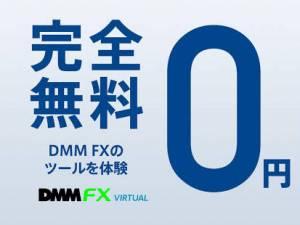 Androidアプリ「DMM FX バーチャル - 初心者向けFX体験アプリ」のスクリーンショット 3枚目