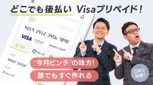 Androidアプリ「バンドルカード:誰でも作れるVisaプリペイドカードアプリ」のスクリーンショット 1枚目