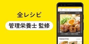 Androidアプリ「DELISH KITCHEN - 無料レシピ動画で料理を楽しく・簡単に」のスクリーンショット 2枚目