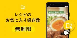 Androidアプリ「DELISH KITCHEN - 無料レシピ動画で料理を楽しく・簡単に」のスクリーンショット 1枚目