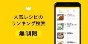Androidアプリ「DELISH KITCHEN - 無料レシピ動画で料理を楽しく・簡単に」のスクリーンショット 4枚目