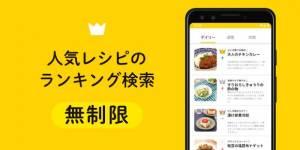 Androidアプリ「DELISH KITCHEN - 無料レシピ動画で料理を楽しく・簡単に」のスクリーンショット 5枚目