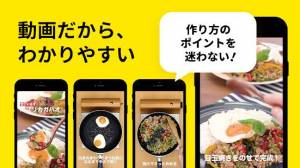 Androidアプリ「DELISH KITCHEN - 無料レシピ動画で料理を楽しく・簡単に」のスクリーンショット 3枚目