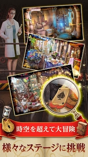Androidアプリ「Twin Moons: アイテム探しゲーム」のスクリーンショット 1枚目