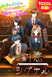 Androidアプリ「【BLも百合も遊べる】初恋シグナル マルチカップリングゲーム」のスクリーンショット 1枚目