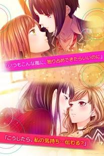 Androidアプリ「【BLも百合も遊べる】初恋シグナル マルチカップリングゲーム」のスクリーンショット 2枚目