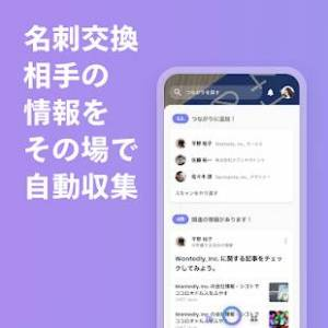 Androidアプリ「Wantedly People 名刺管理・連絡帳」のスクリーンショット 2枚目