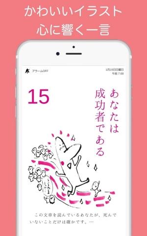 Androidアプリ「日めくり ブッダの教え - カレンダーと目覚ましアラーム」のスクリーンショット 5枚目
