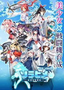 Androidアプリ「ソラヒメ ACE VIRGIN -銀翼の戦闘姫- 美少女育成」のスクリーンショット 1枚目