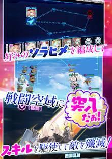 Androidアプリ「ソラヒメ ACE VIRGIN -銀翼の戦闘姫- 美少女育成」のスクリーンショット 3枚目