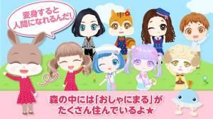 Androidアプリ「おしゃにまるライフ 着せ替えゲームと人形遊び 子供向けのアプリ無料」のスクリーンショット 2枚目