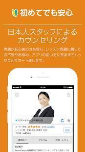 Androidアプリ「英会話アプリNative Camp (ネイティブキャンプ)」のスクリーンショット 2枚目